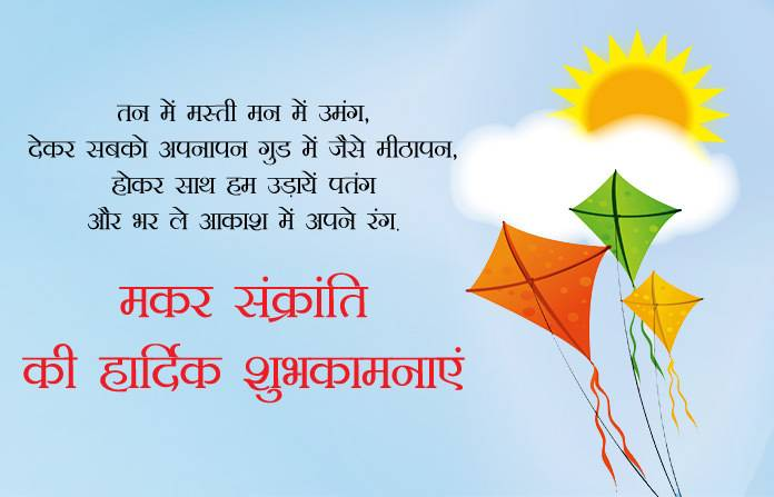 Happy Makar Sankranti - Wishes